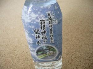 九頭龍神社龍神水をお頒かちいただきます