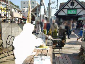 江ノ電江ノ島駅のカフェにて
