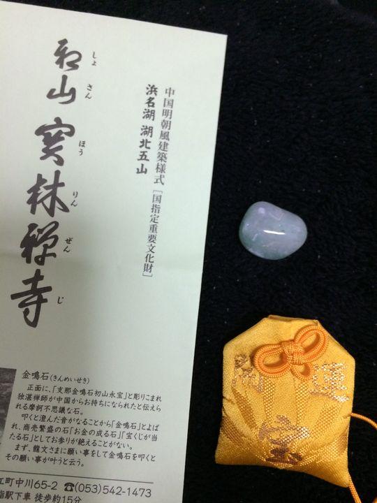 宝林寺で求めた貴石とお守り袋